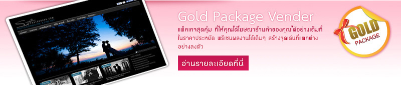 �ɳ�Ẻ Gold Package