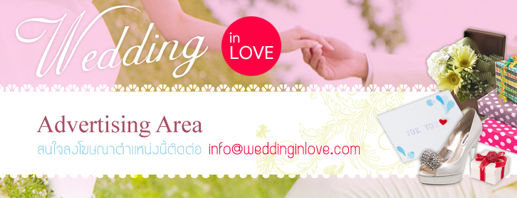 �ɳҡѺ weddinginlove