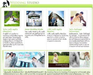, ���͡���ԡ�� Wedding Studio ���ҧ�����ҷѹ