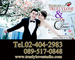 CTRUE WEDDING STUDIO