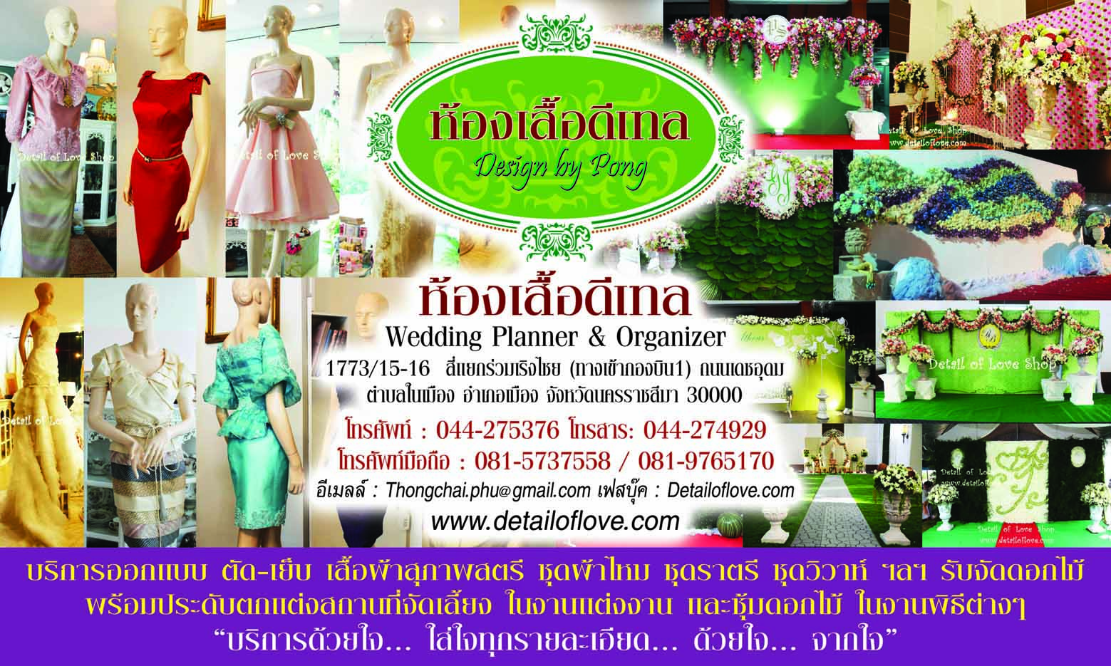 korat_wedding