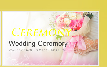 ��ҧ�Ҿ�ѹ�ҹ , ��ҧ�Ҿ�ҹ�觧ҹ , Wedding Ceremony